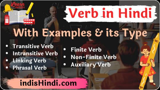 वर्ब की परिभाषा in Hindi, Verb in Hindi and English, वर्ब इन हिंदी पीडीएफ, verb in hindi to english
